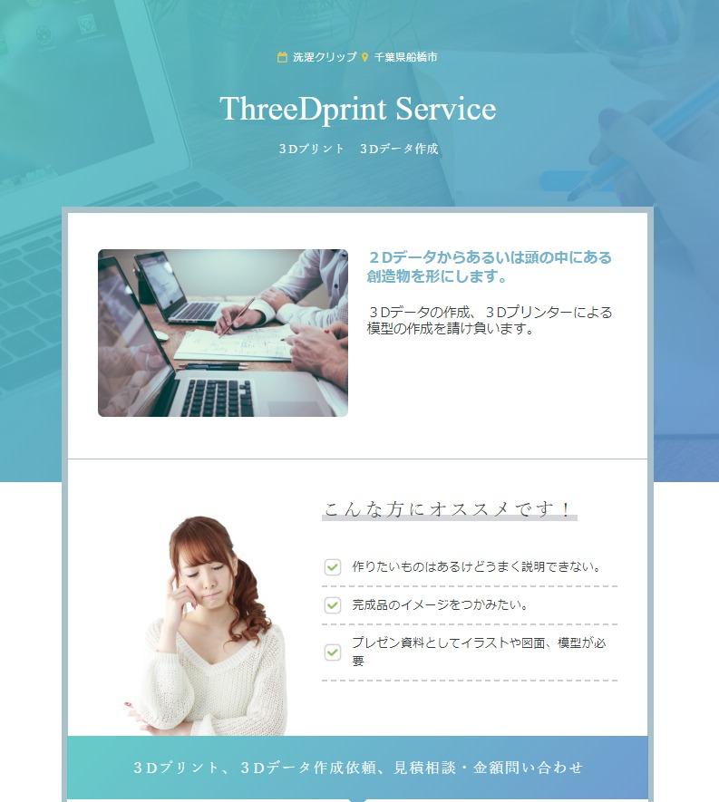 3Dプリントサービス